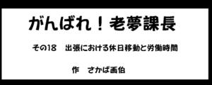 Kyuujitudai_2