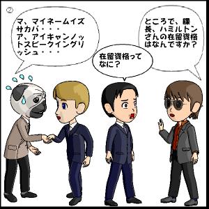 Gaikokujin2