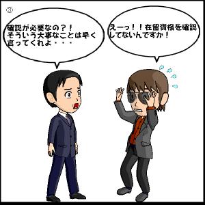 Gaikokujin3