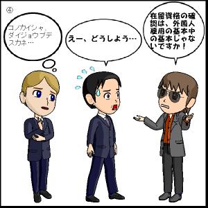 Gaikokujin4