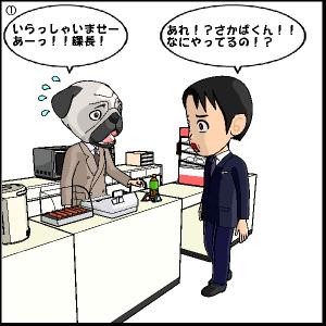 Fukugyou