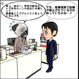 Fukugyou_2