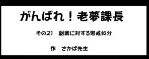Fukugyoudai