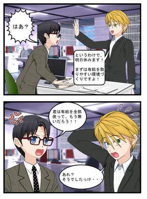Comic_001_3_2