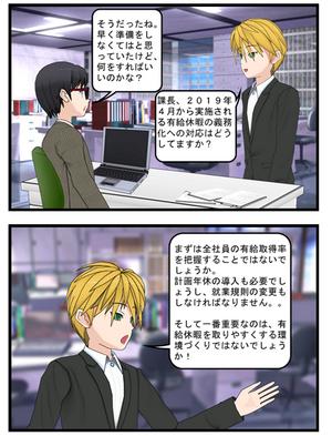 Comic_001_5_2