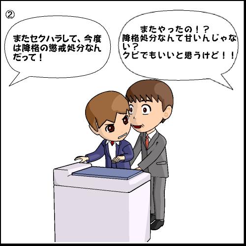 Sekuhara2500