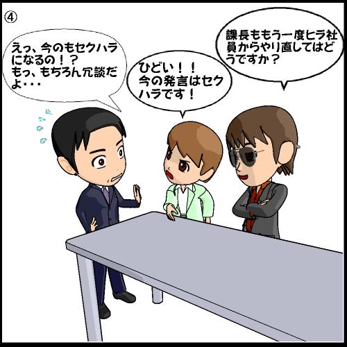 Sekuhara4500