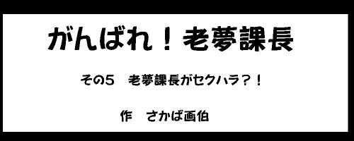 Sekuharadai