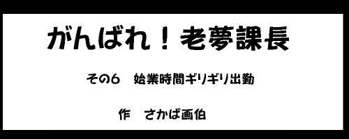 Tikokudai_2