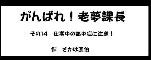 Netyuudai_2